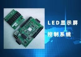 LED显示屏控制系统