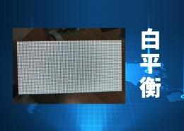 LED显示屏模组白平衡