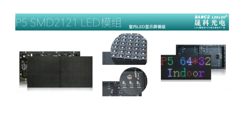 P5 室内LED显示屏模组参数