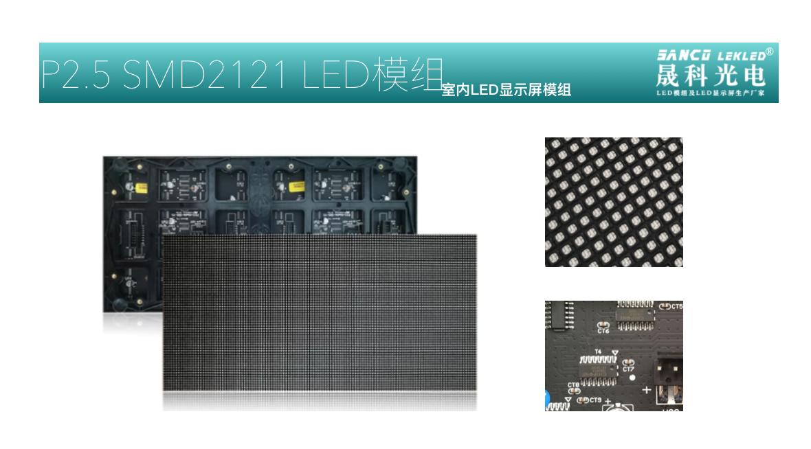 P2.5 室内LED显示屏模组参数