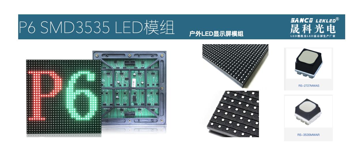 P6户外LED显示屏模组参数